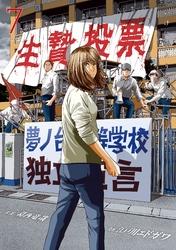 生贄投票 7巻・講談社・eヤングマガジン