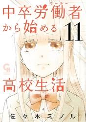 中卒労働者から始める高校生活 11巻・日本文芸社・コミックヘヴン