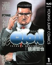 タフ外伝OTON1巻の表紙画像