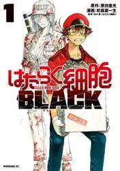 はたらく細胞 BLACK