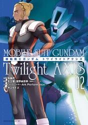 → 機動戦士ガンダム Twilight AXIS2巻 無料で読むならコチラから