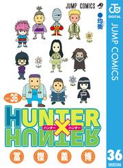 → HUNTER×HUNTER(ハンター・ハンター)36巻 無料で読むならコチラから