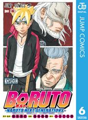 → BORUTO(ボルト)6巻 無料で読むならコチラから