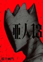 『亜人』(13)公式サイトはこちら