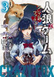 人狼ゲーム クレイジーフォックス 3巻・竹書房・バンブーコミックス