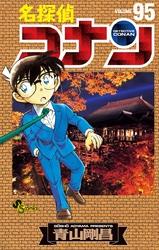 名探偵コナン 95巻・小学館・週刊少年サンデー