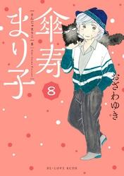 「傘寿まり子」第8巻