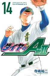 「ダイヤのA act2」第14巻