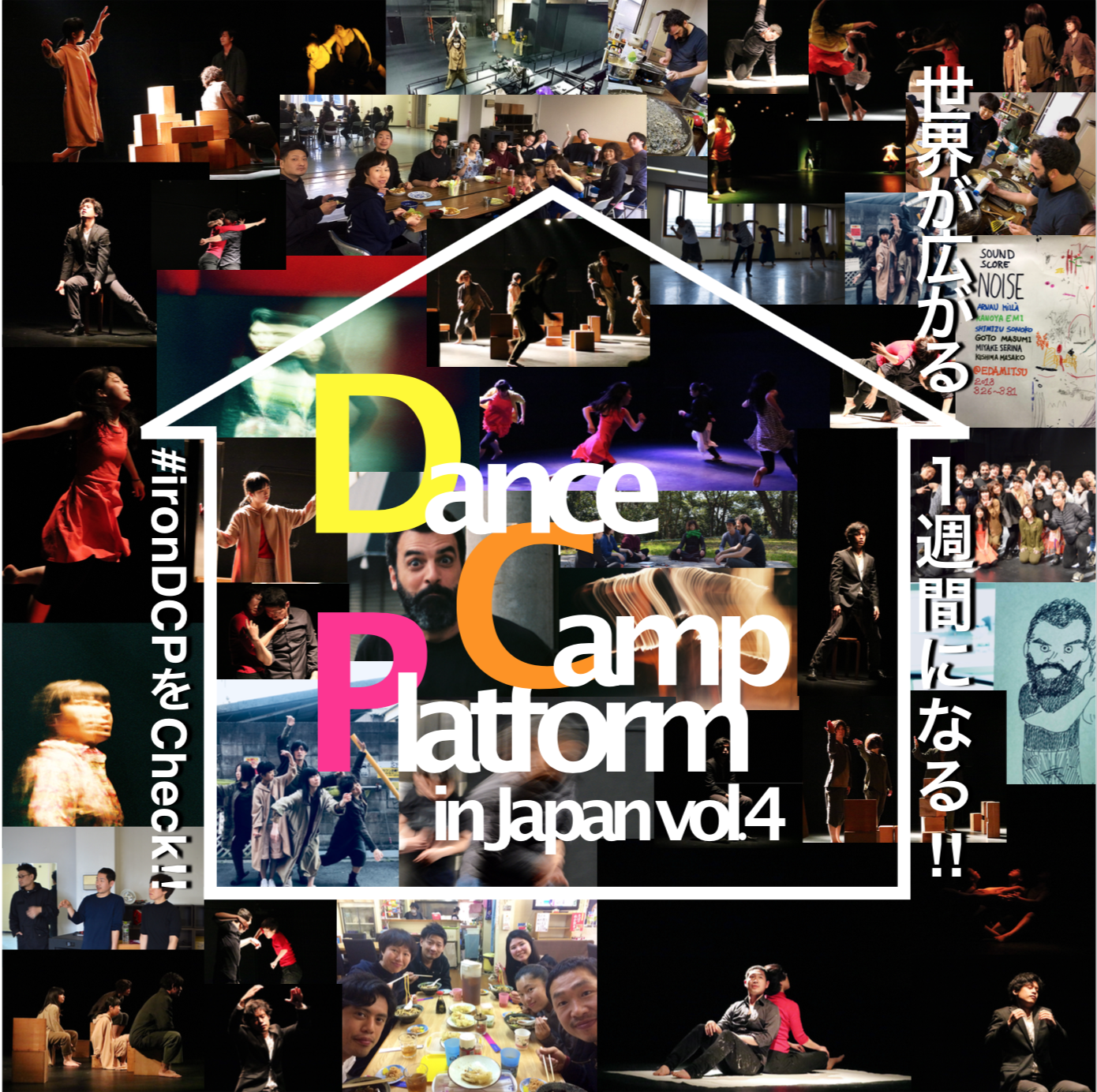 Dance Camp Platform vol.4 参加者募集!!