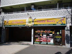 九条南店(Kujo Minami)