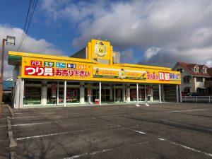 尾張瀬戸店(Owari Seto)