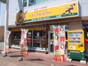 北見店(Kitami)