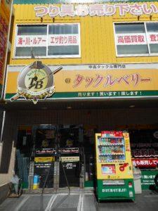 広島舟入町店(Hiroshima Funairimachi)