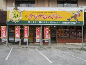 沖縄浦添58号店(Okinawa Urasoe Gojyuhachigo)