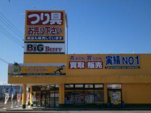 BiG Berry酒田店(BiG Berry Sakata)