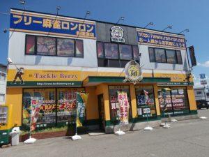 秋田店(Akita)