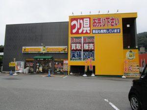 安芸広島店(Aki Hiroshima)