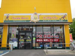 つくば店(Tsukuba)