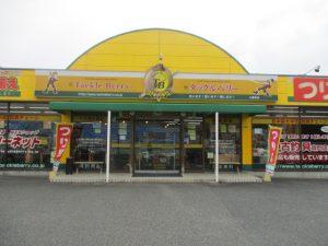 八幡西店(Yahatanishi)
