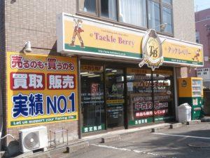 仙台吉成店(Sendai Yoshinari)