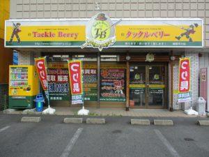 城陽平川店(Joyo Hirakawa)