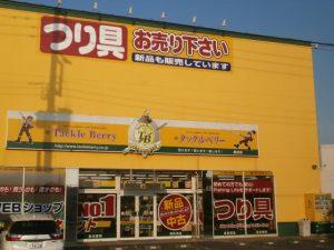 鹿嶋店(Kashima)