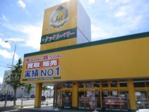 札幌厚別本店(Sapporo Atsubetsu Honten)