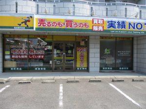 名古屋天白店(Nagoya Tenpaku)