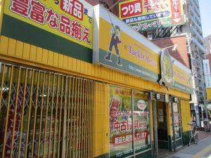 葛飾青戸店(Katsushika Aoto)