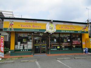 国立店(Kunitachi)