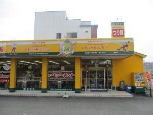 沼津店(Numazu)
