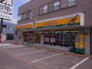 牛久店(Ushiku)