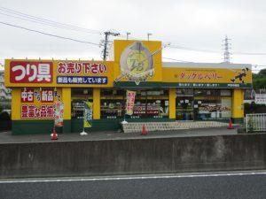 戸塚中継店(Totsuka Chukei)