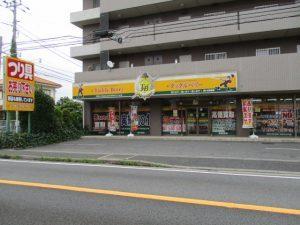 鎌ヶ谷富岡店(Kamagaya Tomioka)