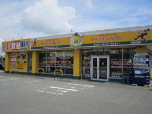 阿波徳島店(Awa Tokushima)