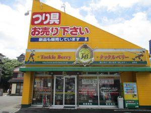 諫早店(Isahaya)