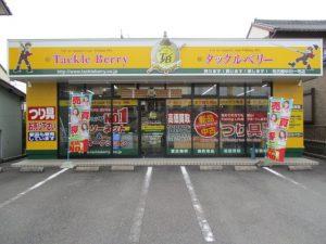 名古屋中川一号店(Nagoya Nakagawa Ichigo)