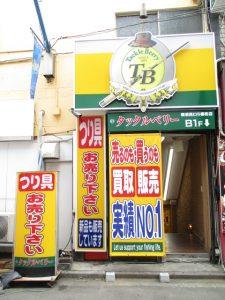 横濱西口5番街店(Yokohama Nishiguchi5ban-gai)