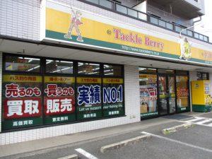 千葉都町126号店(Chiba Miyako-cho Ichinirokugo)