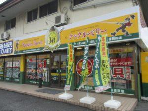 東岡山店(Higashi Okayama)