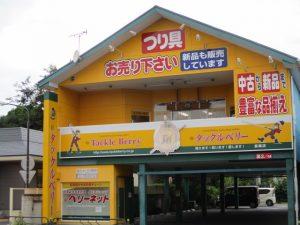 前橋店(Maebashi)