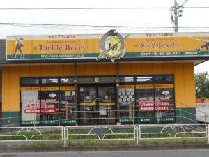 武蔵村山店(Musashimurayama)