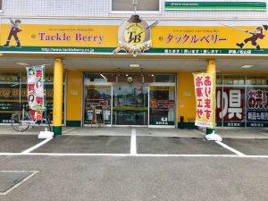 伊豫ノ松山店(Iyo No Matsuyama)