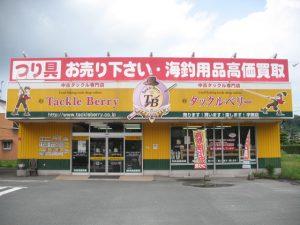 宇部店(Ube)