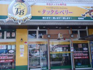 尼崎店(Amagasaki)