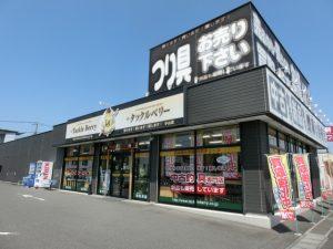 小山店(Oyama)