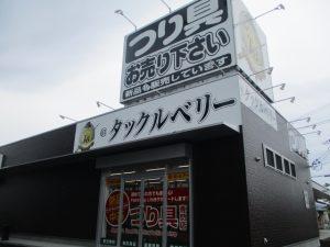 奈良橿原店(Nara Kashihara)