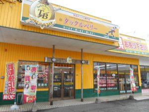 久留米店(Kurume)