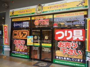 タイ・イオンシラチャSC店