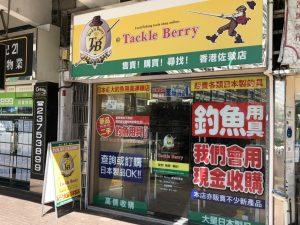 香港佐敦店
